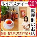 ルイボスティー20パック(ノンカフェイン)・妊娠中・授乳中のママはもちろん赤ちゃんにもおすすめミネラルたっぷり、おいしいお茶!メ..