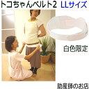 トコちゃんベルト 2 LL 【白色限定】骨盤ベルト100円引...
