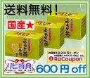 Yomogi3ko600off
