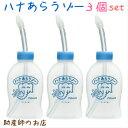 ウイルス対策 鼻洗浄器 ハナあらうゾー 3個セット 鼻洗い ...