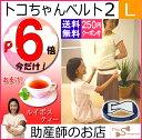 【6倍P】助産師★電話訪問あり/トコちゃんベルト2 Lサイズ・ルイボスティおまけ付 腰痛 妊娠産前産