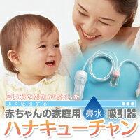 耳鼻的老師設計!能被把同吸塵器連接的家庭事情鼻涕吸引器!★ハナキューチャン