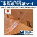 家具専用 傷防止 高級透明マット(CSマット) サイズ:91×165cm 厚さ2mm 特注変形