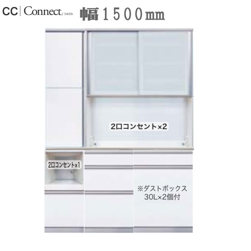 【綾野製作所(AYANO)】 CONNECT(コネクト) 食器棚 W1500 cc-set-150-1 【本社展示記念セール!!最大13倍ポイント!好評のため5/26まで延長】
