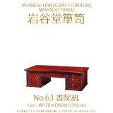 東北応援セール【岩谷堂箪笥】N0.63 書院机 幅120奥行60高さ35