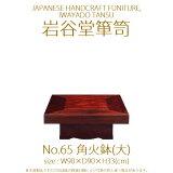 東北応援セール【岩谷堂箪笥】N0.65 角火鉢(大) 幅90×奥行90×高さ33