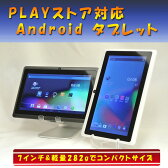 アンドロイド タブレット 本体 クアッドコア Android4.4 kitkat PLAYストア対応 Bluetooth搭載 《送料無料》