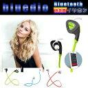 Bluetooth イヤホン 高音質 ワイヤレス 無線 防滴 スポーツ ジョギングなどに気軽に使えます 《送料無料》