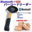 Bluetooth バーコードリーダー Android iPhone Windows対応 USB子機付 無線 ワイヤレス 在庫管理に便利 《送料無料》