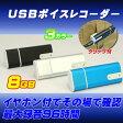 ボイスレコーダー ICレコーダー 小型 長時間 8GB内蔵 USB クリップ式 MP3音楽再生 イヤホン コンパクト《送料無料》