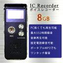 ボイスレコーダー ICレコーダー 内蔵メモリ8GB 長時間録音 スピーカー内蔵でその場で確認できます MP3/WMA再生 《送料無料》
