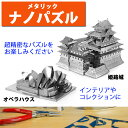 3Dパズル メタリックナノパズル 精巧 第三弾 2種 組み立ての際にハンダ、接着剤は不要 姫路城 オペラハウス 『ゆうメール便 送料無料』