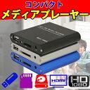 メディアプレーヤー HDMI AV 出力 SD USB 対応 様々な動画、静止画を再生可能≪送料無料≫