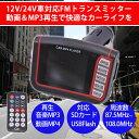 FMトランスミッター 音楽 MP3 動画 MP4 リモコン付 12V 24V シガーライター 角度調整 1.8インチ液晶【メール便 送料無料】