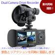 ドライブレコーダー 車載カメラ 2画面同時録画 GPS搭載 車内と前方を同時に録画 デュアルカメラ 【送料無料】