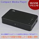コンパクトメディアプレーヤー SD/USBフラッシュ/HDD対応 AV/HDMI出力 リモコン付 車載にも便利な小型モデル【送料無料】