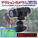 アクションカメラ 高画質 1080P 30FPS ウェアラブルカメラ 丈夫な金属ボディー 各種アタッ...