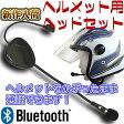 ヘルメット取付用 Bluetooth ヘッドセット 通話可能 ワイヤレス 運転中の着信でも大丈夫 【送料無料】