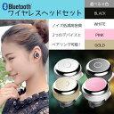 Bluetooth ヘッドセット イヤホン 超小型 かわいい丸型マルチポイントで2台の機器と接続可能 副イヤホンで両耳でも使用できます【メール便発送 送料無料 ...