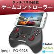 ゲームパッド ワイヤレス Bluetooth 無線ゲームコントローラー スライドパッド搭載 アナログスティック【送料無料】