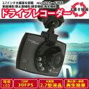 ドライブレコーダー 車載カメラ 上書き録画 エンジン連動 720P 30FPS 動画/静止画/音声録音 【送料無料】