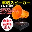 車載スピーカー USB microSD マイク の3入力 拡声器【送料無料】