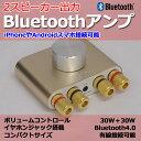 Bluetooth アンプ オーディオアンプ スピーカー出力【送料無料】