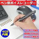 ボイスレコーダー ペン型 ICレコーダー 4GB 音楽再生【送料無料】