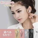 Bluetooth イヤホン ヘッドセット 小型 ワイヤレス 無線 カワイイ 高級感 マルチポイント 両耳 対応 【メール便 送料無料 代引不可】