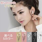 Bluetooth イヤホン ヘッドセット 小型 ワイヤレス 無線 カワイイ 高級感 マルチポイント 【メール便 送料無料 代引不可】