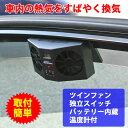 ツインソーラーファン 車用 換気扇 熱 ニオイ タバコ 温度計 バッテリー内蔵 駐車中も熱気をこもらせない