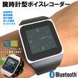 ボイスレコーダー 腕時計型 MP3 Bluetooth対応 タッチ操作 持ち運びに便利!Bluetooth対応 腕時計型マルチプレーヤー≪送料無料≫