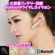Bluetooth イヤホン ヘッドセット ワイヤレス 大容量 バッテリー≪送料無料≫