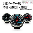追加メーター風 アナログ 3連メーター 温度計 湿度計 時計 マルチ車載【ゆうメール便 送料無料 代引不可】