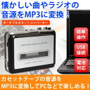 カセットテープ をデジタル化 カセットコンバーター PC接続 デジタル変換 【送料無料】
