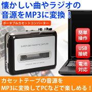 楽天スーパーセール! カセットテープ をデジタル化 カセットコンバーター PC接続 デジタル変換 【送料無料】