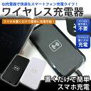 QI 充電器 ワイヤレス おくだけ充電 MC-02A iPh...