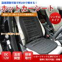 シートヒーター ホットカーシート シングル シガー電源 12V車用 ほかほかシートをお手軽価格でご提供!≪送料無料≫