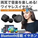 Bluetooth搭載 ステレオ イヤホン ヘッドセット ワイヤレス 両耳 マイク内蔵 音楽 通話 PR-X1T【メール便 送料無料】