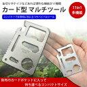 マルチツール 多機能 サバイバル キャンプ カード型【ゆうメール 送料無料】