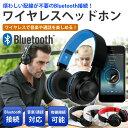 ヘッドホン ワイヤレス Bluetooth 無線 折りたたみ マイクロSDカード対応 【送料無料】