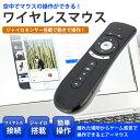 ワイヤレスマウス エアーマウス 無線 プレゼンや動画視聴に 空中操作 Android Windows対応 USB子機 電池駆動 《送料無料》