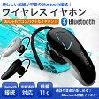 Bluetooth イヤホン ワイヤレス 通話 コンパクト スリムデザイン【ゆうメール 送料無料 代引不可】