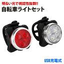 自転車 LED ライト USB 充電式 ヘッドライト フロントライト リアライト テールライト 明るい 防水 電池不要 取付バンド付き 簡単取付 安全 PR-BICYCLELIGHT
