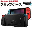 Nintendo Switch グリップ ケース カバー 汚れ キズ 防止 保護 スイッチ 本体 ケース 簡単脱着 ソフトケース PR-SWITCH-GRIP【送料無料】