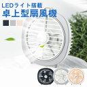 卓上 扇風機 LED ライト 強力 扇風機 卓上ファン USB ミニ扇風機 コンパクト サキュレーター オフィス PR-USZB065
