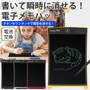 電子メモパッド 8.5インチ 電子メモ帳 デジタル 簡単消去 薄型 軽量 電池交換 PR-H8S【メール便 送料無料】