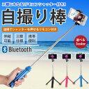 自撮り棒 セルカ棒 Bluetooth 三脚 リモコン シャッター iPhone スマートフォン PR-GEPRO【メール便 送料無料】
