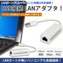 USB LANアダプタ 変換 10/100Mbps 有線 Windows パソコン LANポート増設 PR-LANADA【メール便 送料無料】