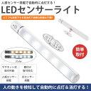 人感センサー搭載 LEDライト 照明 電池式 光センサー マグネット付き 廊下 トイレ リビング 自動点灯 角度調整 屋内 PR-LEDI-112【メール便 送料無料】
